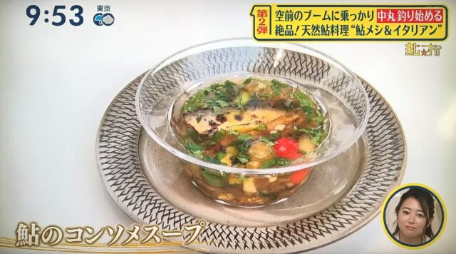 鮎のコンソメスープ