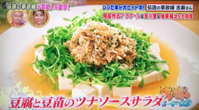 豆腐と豆苗のツナソースサラダ