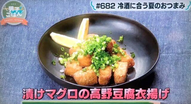 漬けマグロの高野豆腐衣揚げ