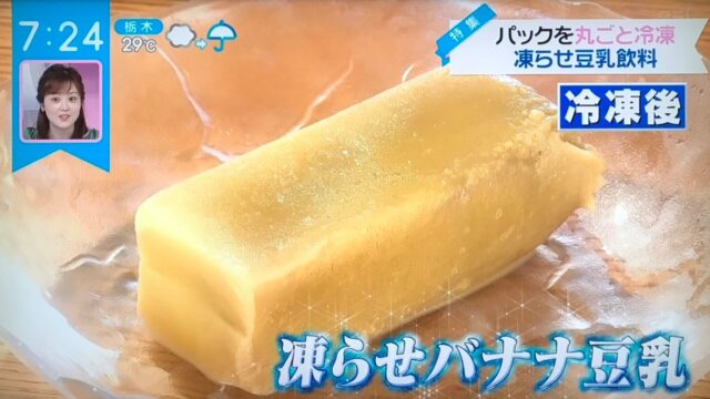 凍らせバナナ豆乳