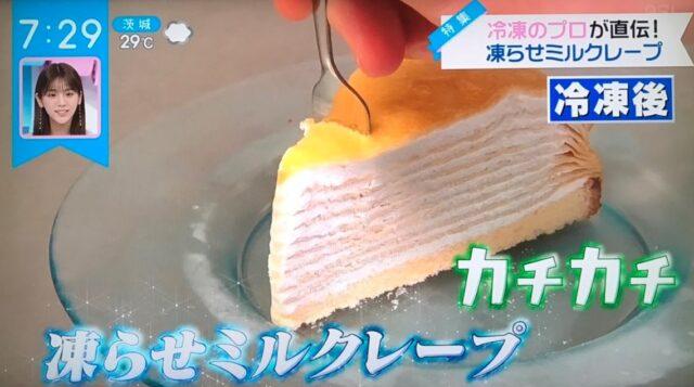 凍らせミルクレープ
