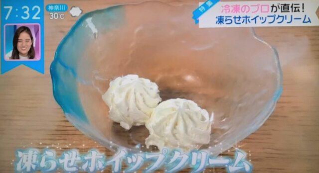 凍らせホイップクリーム