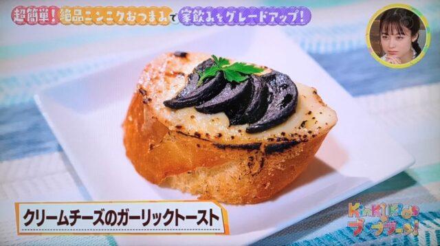 クリームチーズのガーリックトースト
