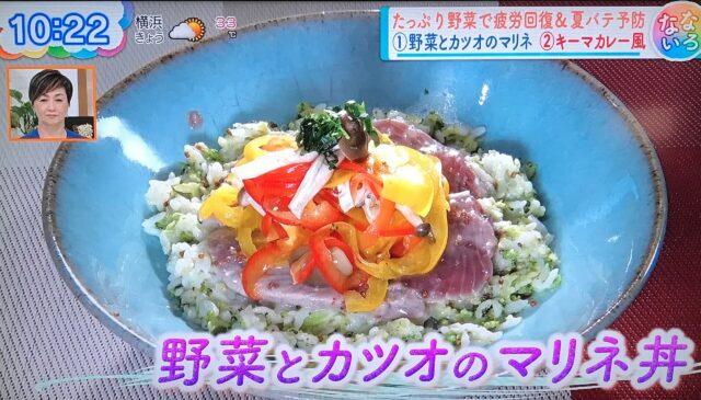 野菜とカツオのマリネ丼