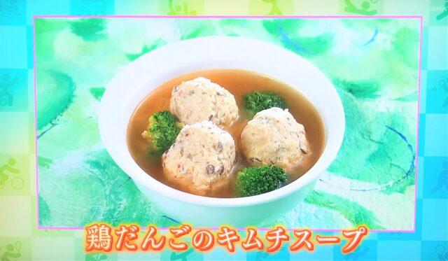 鶏だんごのキムチスープ