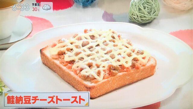 鮭納豆チーズトースト