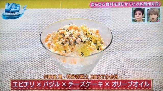 「エビチリ」×「バジル」×「チーズケーキ」×「オリーブオイル」マッチングかき氷