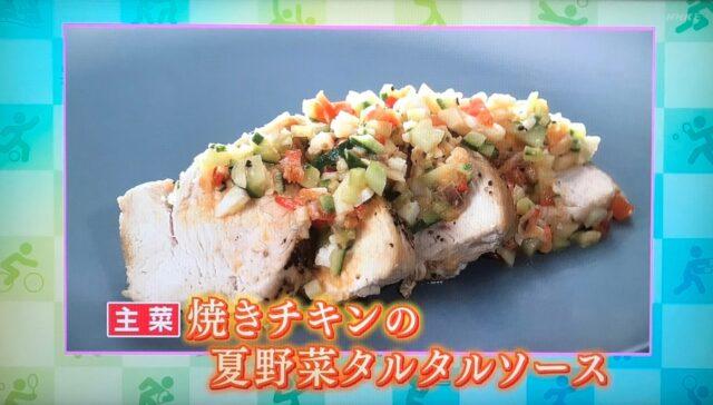 焼きチキンの夏野菜タルタルソース