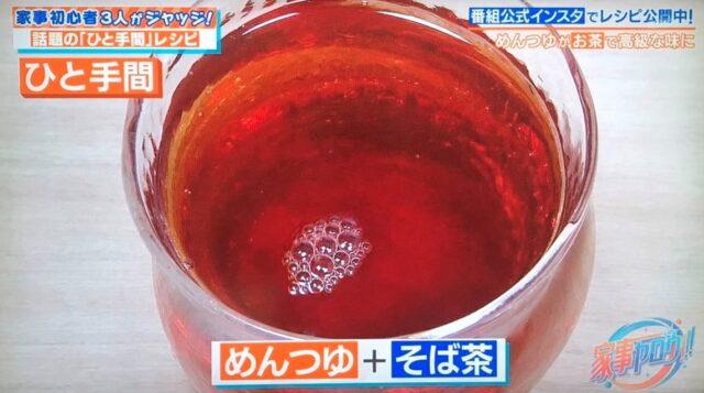 めんつゆがお茶で高級な味に