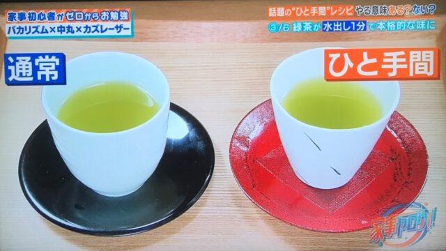緑茶が水出し1分で本格的な味に