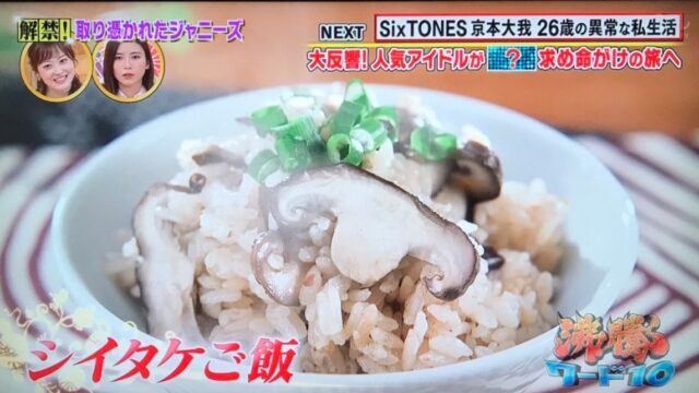 シイタケご飯