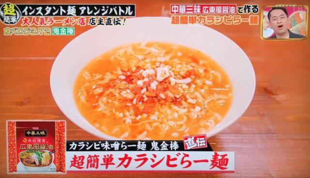 超簡単カラシビらー麺