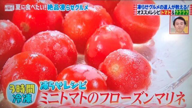 ミニトマトのフローズンマリネ