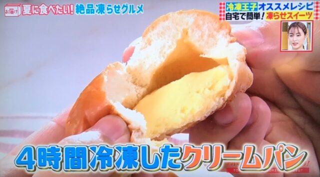 凍らせクリームパン