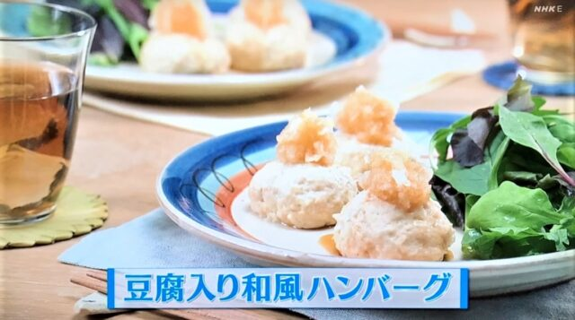 豆腐入り和風ハンバーグ