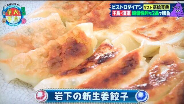 岩下の新生姜餃子