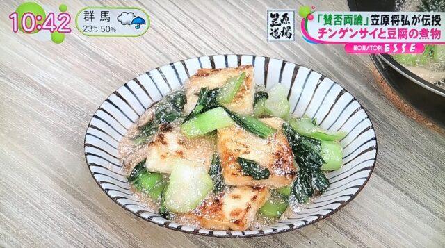 チンゲイサイと豆腐の煮物