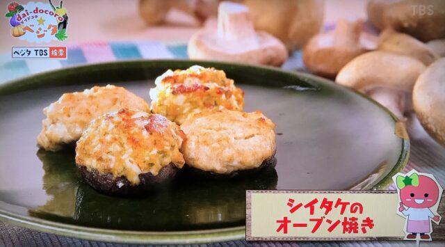 シイタケのオーブン焼き