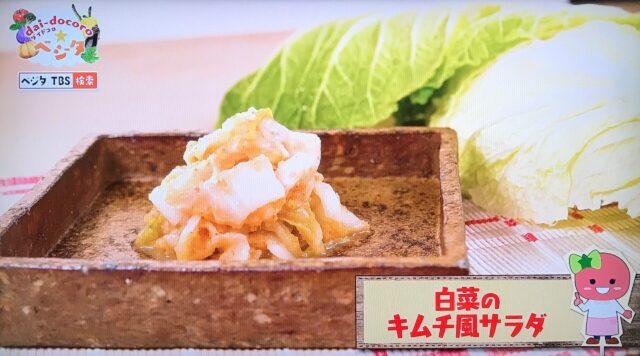 白菜のキムチ風サラダ