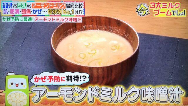 アーモンドミルク味噌汁