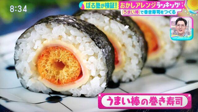 うまい棒の巻き寿司
