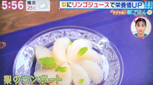 梨のコンポート