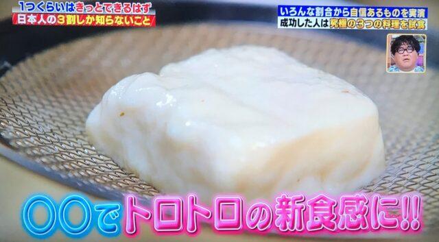 トロトロ新食感の湯豆腐