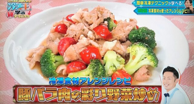 豚バラ肉の彩り野菜炒め