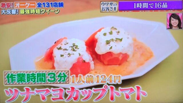 ツナマヨカップトマト