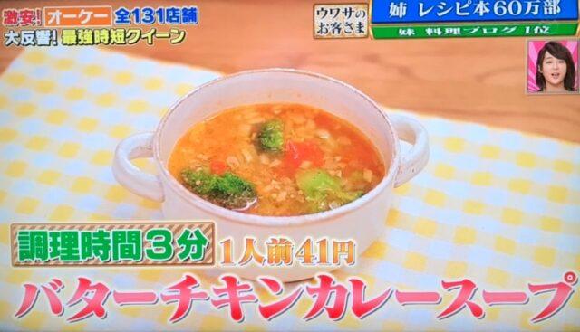 バターチキンカレースープ