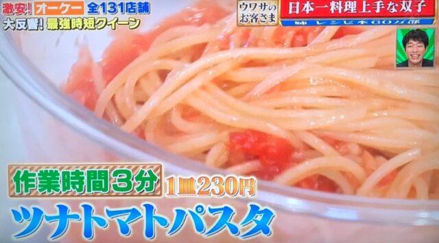 ツナトマトパスタ