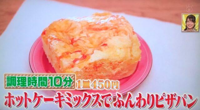 ホットケーキミックスでふんわりピザパン