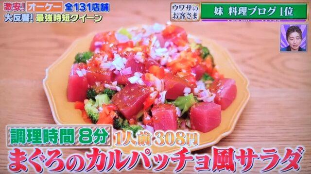 まぐろのカルパッチョ風サラダ
