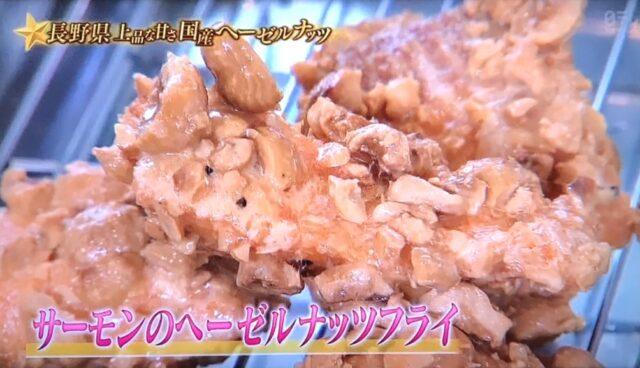 サーモンのヘーゼルナッツフライ