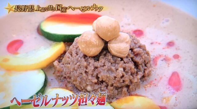ヘーゼルナッツ担々麺