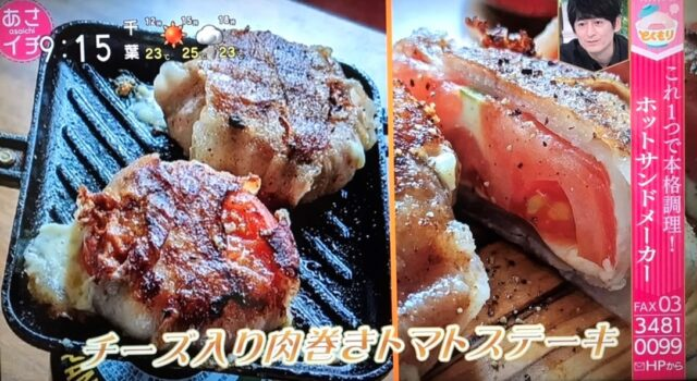 チーズ入り肉巻きトマトステーキ