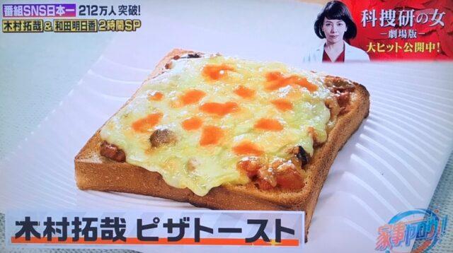 木村拓哉  ピザトースト
