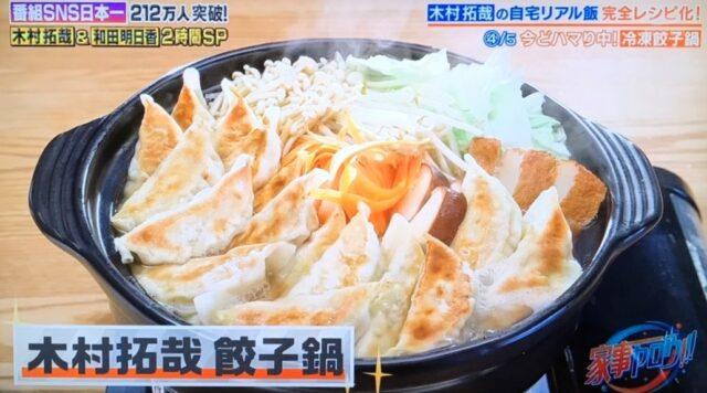 木村拓哉 餃子鍋