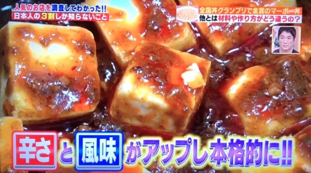 市販の素で本格的でガッツリな麻婆豆腐