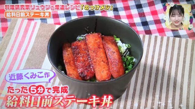 給料日前ステーキ丼