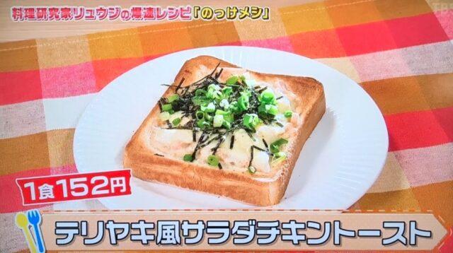 テリヤキ風サラダチキントースト