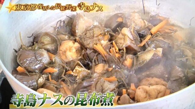 寺島ナスの昆布煮