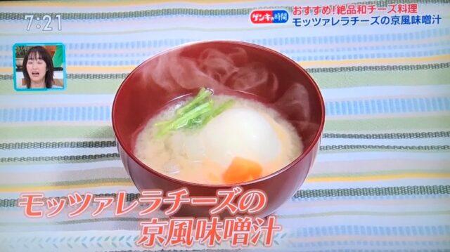 モッツァレラチーズの京風味噌汁