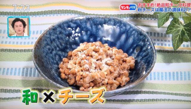 粉チーズ和え納豆