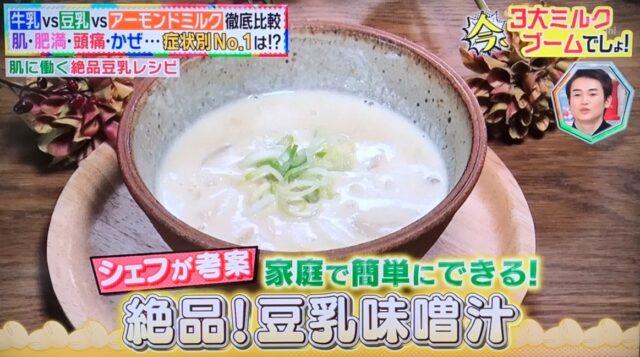 絶品!豆乳味噌汁