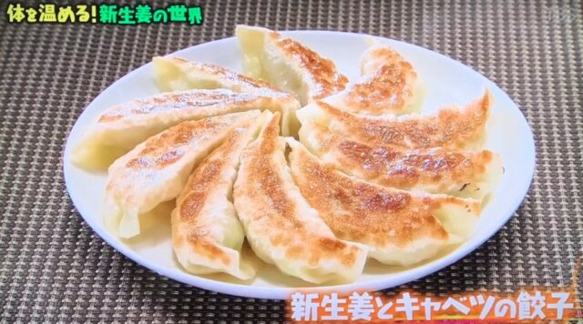 新生姜とキャベツの餃子