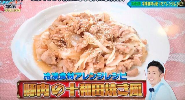 豚肉の十和田焼き風