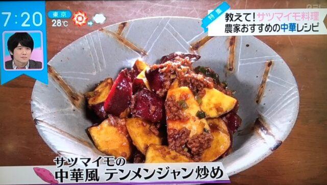 サツマイモの中華風テンメンジャン炒め
