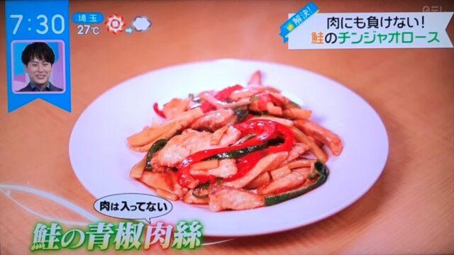 鮭の青椒肉絲