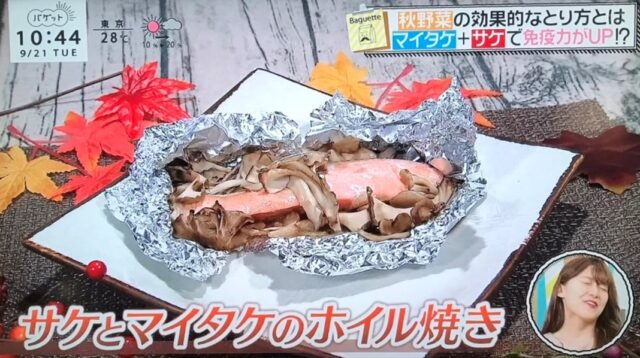 サケとマイタケのホイル焼き